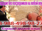 Новое изображение  тамада краснодар ведущие юбилейный черёмушки КМР,ЦМР,ГМР,ШМР,СМР,АМР,9км,ФМР,ККБ,ХБК,КСК,ЗИП,РИП,РМЗ,МХГ,ПМР, микрорайон 38811069 в Краснодаре