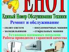 Фото в Ремонт электроники Ремонт бытовой техники Служба ЕНОТ предоставляет услуги по обслуживанию в Краснодаре 300