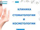 Увидеть изображение  Клиника Стоматологии и Косметологии 38960702 в Краснодаре
