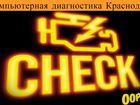 Свежее изображение  Компьютерная диагностика автомобилей Краснодар 39788139 в Краснодаре