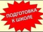 Скачать бесплатно foto Преподаватели, учителя и воспитатели Репетитор Подготовка к школе на ЮМР 40066305 в Краснодаре