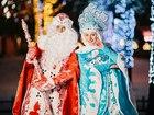Увидеть фото Организация праздников Дед Мороз со Снегурочкой на Новый год 45536150 в Краснодаре
