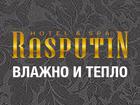 Увидеть изображение  Термальный источник Распутин 52243469 в Краснодаре