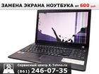 Увидеть foto Ремонт компьютеров, ноутбуков, планшетов Замена матрицы ноутбука в Краснодаре, 58216009 в Краснодаре