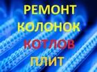 Уникальное фотографию Ремонт и обслуживание техники Ремонт газовых колонок плит котлов 59998494 в Краснодаре