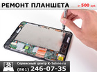 Свежее foto Ремонт компьютеров, ноутбуков, планшетов Ремонт кнопки включения планшета от сервиса K-Tehno в Краснодаре, 60064934 в Краснодаре