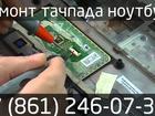 Смотреть изображение Ремонт компьютеров, ноутбуков, планшетов Ремонт тачпада ноутбука в сервисе K-Tehno в Краснодаре, 60869610 в Краснодаре