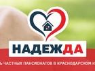 Смотреть foto  Пансион – для комфорта ваших близких 68951713 в Краснодаре