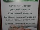 Свежее изображение  Лечебный массаж в Краснодаре, 69412410 в Краснодаре
