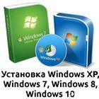 Установка Windows, замена деталей и чистка