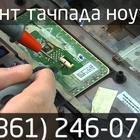 Ремонт тачпада ноутбука в сервисе K-Tehno в Краснодаре