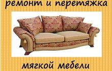 Ремонт мягкой мебели (диваны,кресла,стулья)