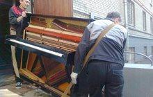 пианино перевезем