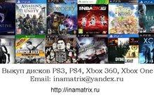Игровые диски PS3, PS4