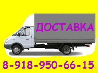 Просмотреть foto Транспорт, грузоперевозки Грузоперевозки на Газели, Недорого! 32665103 в Краснодаре