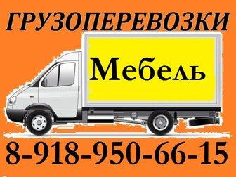 Смотреть foto Транспорт, грузоперевозки Грузовые перевозки по городу и краю от дивана до полноквартирного переезда! 32787345 в Краснодаре