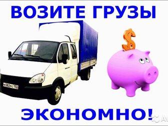 Новое фотографию Транспорт, грузоперевозки Грузоперевозки газель,грузчики 250 р/час 32866196 в Краснодаре