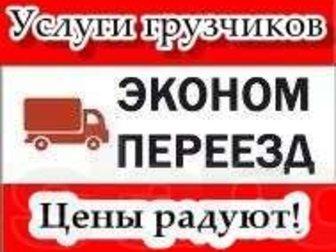 Скачать бесплатно фотографию  - Газель удлиненная, Грузчики, 8-918-325-18-87 33101870 в Краснодаре