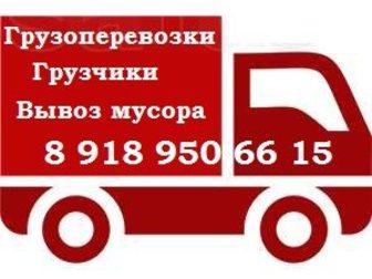 Уникальное изображение  Переезды любой сложности (квартира, офис, дача) город, край, межгород 33106551 в Краснодаре