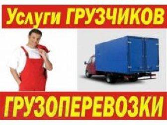 Смотреть foto Транспорт, грузоперевозки переезды квартирные,офисные 33285891 в Краснодаре