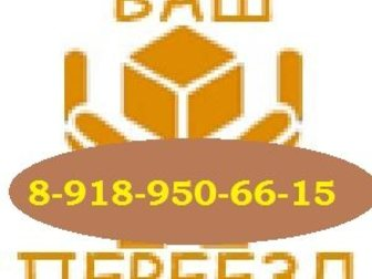 Уникальное фото  Перевозка груза на газеле, грузчики в Краснодаре 8-918-950-66-15 33611359 в Краснодаре