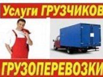 Новое фотографию Грузчики грузчики,разнорабочие,грузоперевозки 33697819 в Краснодаре