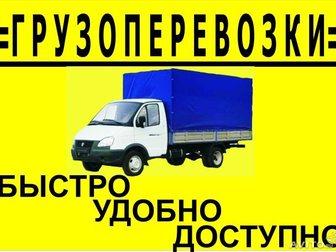 Свежее фотографию  Недорогие перевозки(мебель, вещи), Переезды, Грузчики 33884316 в Краснодаре