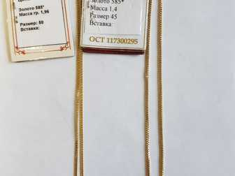 Новое foto Ювелирные изделия и украшения Продам цепочки золотые,585*, новые,желтое (лимонное) золото 68607993 в Краснодаре