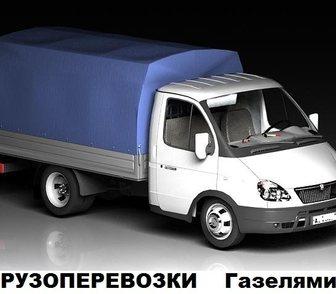 Изображение в Авто Транспорт, грузоперевозки Грузовые перевозки, поднятие на этаж, переезд, в Краснодаре 250