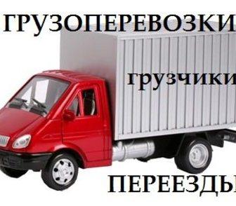 Фото в   Поможем с домашним переездом и вывозом строительного в Краснодаре 250