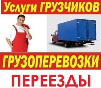 Фото в Авто Транспорт, грузоперевозки ГРУЗОПЕРЕВОЗКИ, услуги грузчиков.   Квартирные, в Краснодаре 250