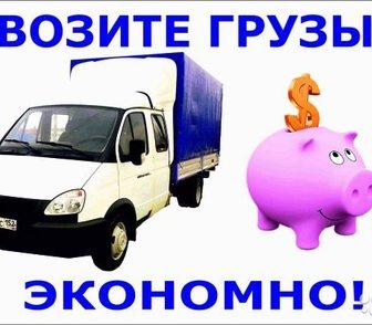 Изображение в Авто Транспорт, грузоперевозки 8-918-950-66-15 Осуществляем переезды, погрузо-разгрузочные в Краснодаре 0