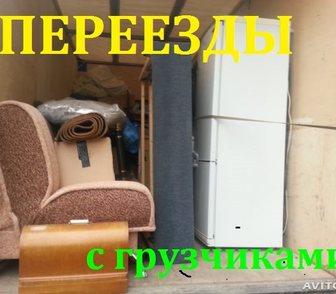 Изображение в Авто Транспорт, грузоперевозки Перевезем абсолютно все с Грузчиками и Без в Краснодаре 0