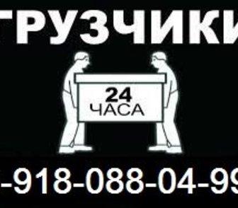 Фотография в Авто Транспорт, грузоперевозки Бригада профессиональных грузчиков выполнит в Краснодаре 250