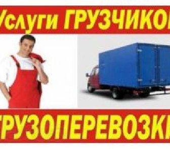 Изображение в Авто Транспорт, грузоперевозки выполним ваш квартирный, офисный переезд в Краснодаре 0