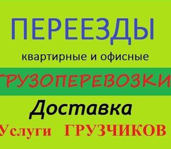 Фото в   Услуги грузоперевозок квартирные дачные переезды в Краснодаре 250