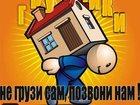 Фото в   Опытные водители и бригада грузчиков выполнят: в Красногорске 250