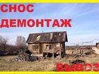 Скачать бесплатно изображение  Снос демонтаж дачных домов сараев вывоз мусора 37251210 в Красногорске