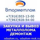 Прием металлолома в Красногорске, Вывоз лома и демонтаж металлоконструкций