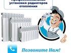 Скачать бесплатно foto Сантехника (услуги) Замена радиаторов отопления, Алюминий/сталь/медь 32459642 в Красноярске