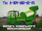 Фото в Авто Спецтехника аренда бетоносмесителя с самозагрузкой. услуги в Красноярске 0