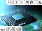 Изображение в Бытовая техника и электроника Разное Пропало изображение на ноутбуке? Не стоит в Красноярске 600