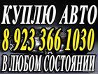 Фото в Авто Разное Скупка колес в сборе, автошин и литых дисков; в Красноярске 10000
