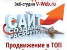 Изображение в   Создание сайтов от 9000р, продвижение сайтов в Красноярске 0