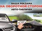 Фотография в Услуги компаний и частных лиц Рекламные и PR-услуги Ваша реклама на автовизитке всё время на в Красноярске 3990
