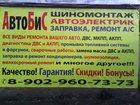 Фото в Авто Автосервис, ремонт Автосервис АвтоБиС Шиномонтаж. Автоэлектрик. в Красноярске 100