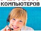 Фотография в Компьютеры Ноутбуки Предлагаем оперативную компьютерную помощь в Красноярске 600