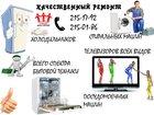 Фотография в Бытовая техника и электроника Телевизоры «Союз-Мастеров» предлагает качественный ремонт в Красноярске 300
