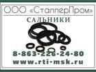 Уникальное фото  Сальник ГОСТ 8752 79 , 33242298 в Красноярске