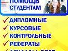 Фото в Образование Курсовые, дипломные работы Помощь студенту в написании работ: Дипломные в Красноярске 0